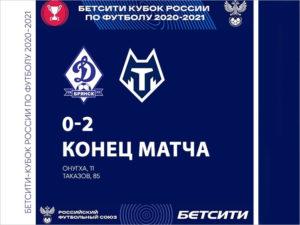 Брянское «Динамо» проиграло «Тамбову» и вылетело из Кубка России