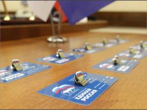 В Стародубе вручено двадцать партбилетов новым членам «Единой России»