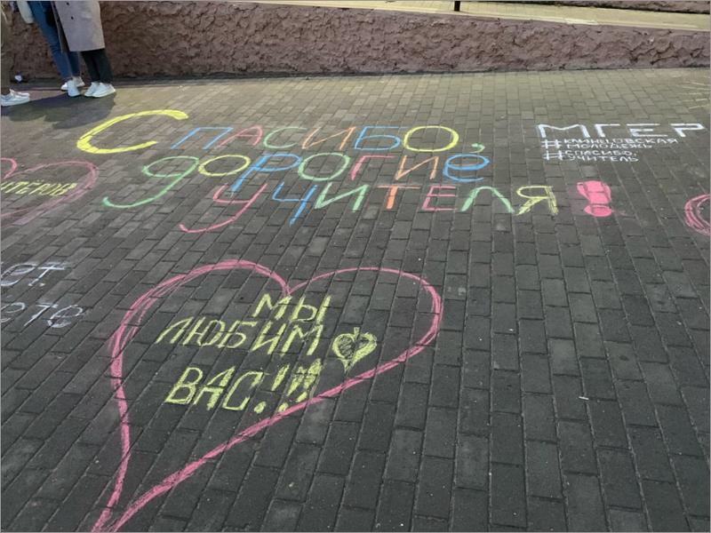 «Поздравь учителя!»: акция «Единой России» прошла по всей Брянской области