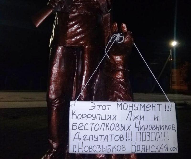 Новозыбковский памятник пограничникам: очередная халтура Михаила Чирка, которая «не прокатила»
