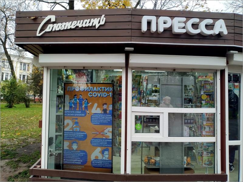В Брянске открыт для клиентов инновационный мини-маркет «Союзпечати» по продаже прессы