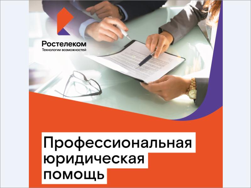 «Ростелеком» организовал для ЦФО сервис юридических консультаций