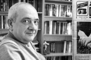 Ушёл из жизни легендарный брянский журналист Игорь Шерман