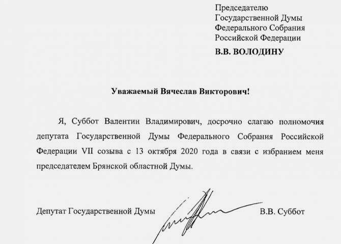 Второй брянский аграрий подряд в одном созыве: Госдума досрочно прекратила полномочия депутата Валентина Суббота