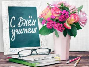 Руководство Брянской области поздравило учителей с профессиональным праздником