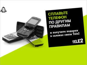 Tele2 масштабирует проект по переработке старых телефонов на всю Россию