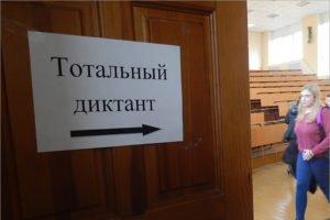 «Тотальный диктант-2021» пройдет в Брянске уже завтра