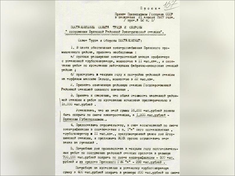 «Брянскэнерго» расскажет жителям об истории электрификации Брянской области