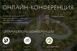 «Брянский лес» рассказал о своей онлайн-коммуникации с местными жителями и посетителями