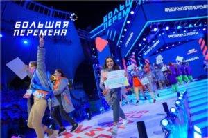 «Миллионерами» всероссийской «Большой перемены» стали девять брянских школьников