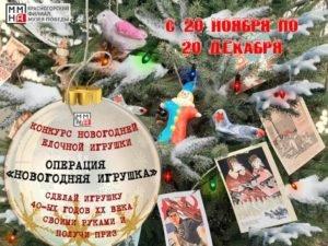 Всероссийский конкурс: брянским семьям предложили сделать новогоднюю игрушку военных времён