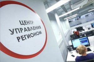 С 1 декабря нытьё в брянских пабликах в соцсетях будет обрабатываться Центром управления регионом