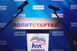 Конкуренция участников «Федерального «ПолитСтартапа» «Единой России» составляет более 40 человек на место
