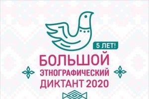 Брянские студенты проверили свои знания о народах России на Большом этнографическом диктанте