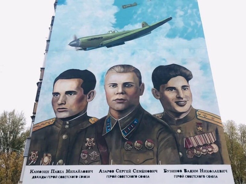 На фасаде девятиэтажки в Бежице закончен мурал с портретами троих лётчиков-героев