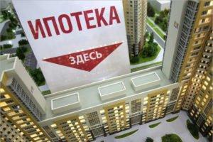 Ипотека в Брянской области выросла в 2020 году почти в полтора раза