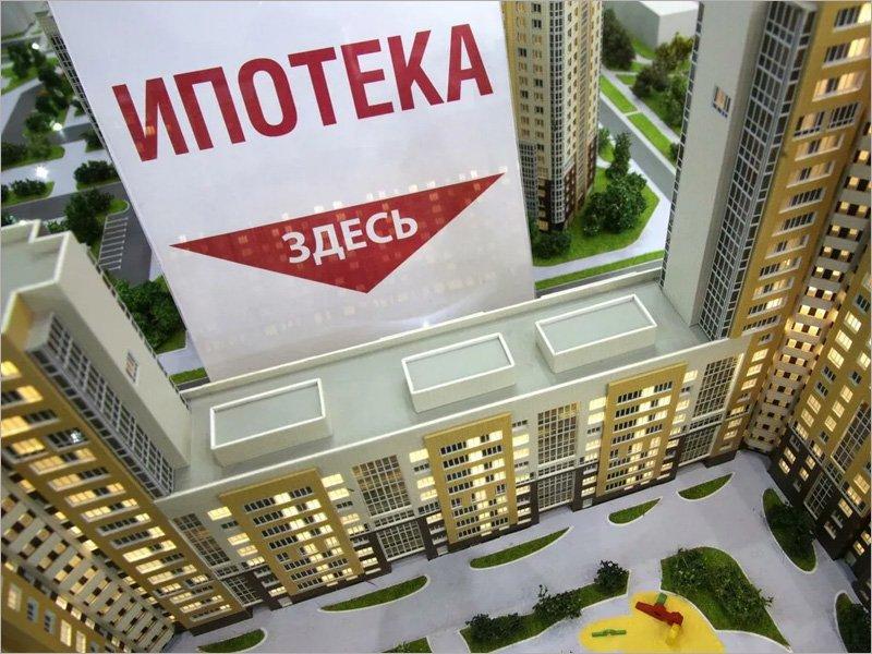 В России будет выдано ипотечных кредитов на 3,7 трлн. рублей к концу года
