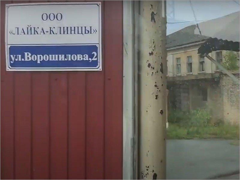 Дело о невыплате зарплат на клинцовском кожзаводе дошло до суда