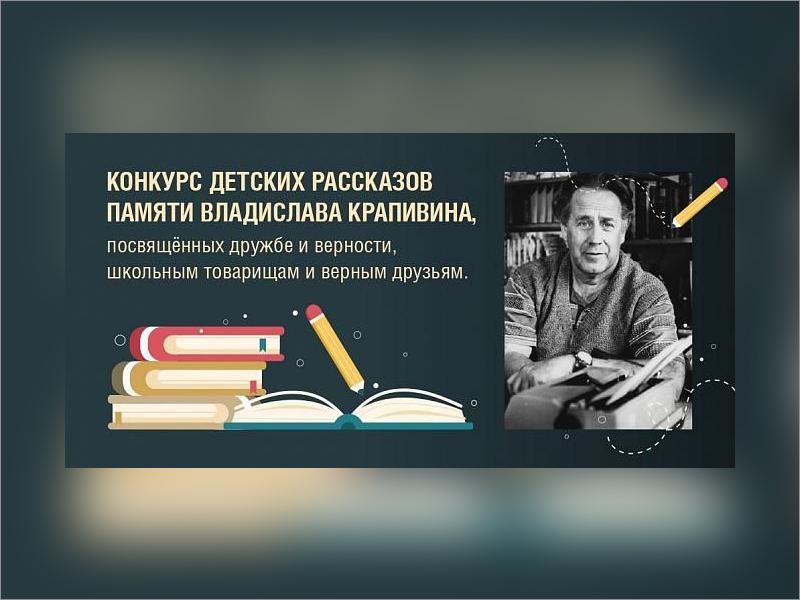 Десятилетняя брянская школьница победила в литературном конкурсе памяти Крапивина