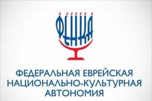 Ботаем по ФЕНКА: старейшая еврейская общественная организация заигралась и теряет спонсоров