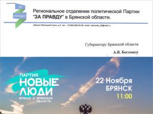 В Брянске начинается активизация «новых партий»: политсезон стартовал