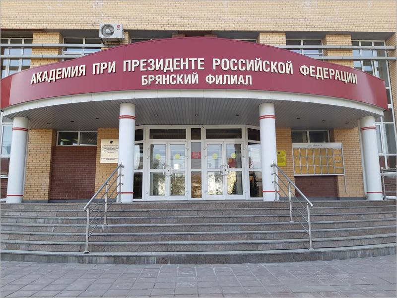 Брянский филиал РАНХиГС стал первым по качеству приёма в вузы в регионе