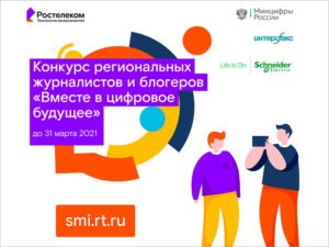 На журналистский конкурс «Вместе в цифровое будущее» подана первая сотня работ