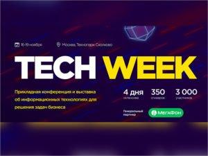 С 16 ноября  в Москве: конференция по внедрению цифровых технологий в бизнес — Tech Week 2020
