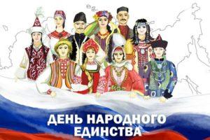 Руководители региона поздравили жителей Брянской области с Днём народного единства