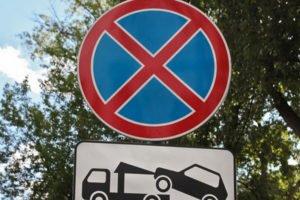 В Брянске ограничат парковку на части улицы Чернышевского