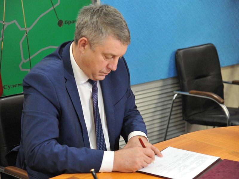 Брянская область и Приднестровье подписали соглашение о сотрудничестве. Онлайн