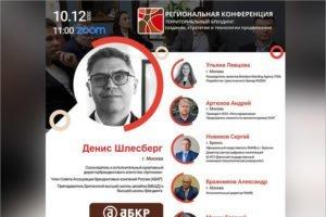 «Уместный туризм» от «Ростелекома» откроет онлайн-конференцию, посвящённую бренду Брянска