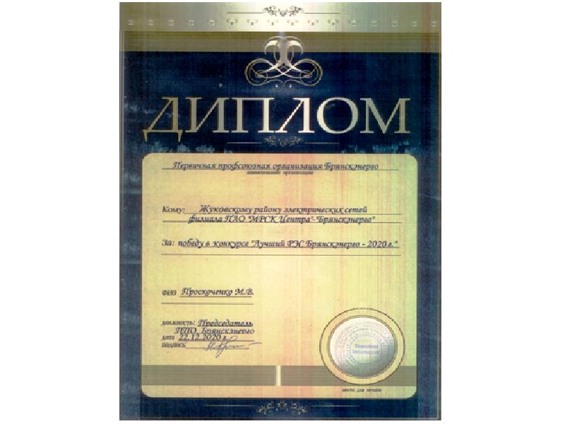 Жуковский РЭС – победитель конкурса профсоюза «Брянскэнерго»