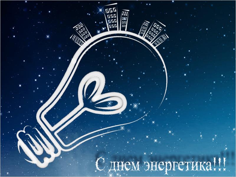 Губернатор Брянской области поздравил энергетиков с профессиональным праздником