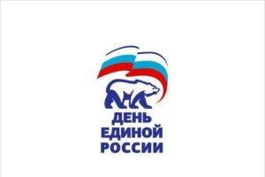 Партия «Единая Россия» отмечает свой 19-й день рождения