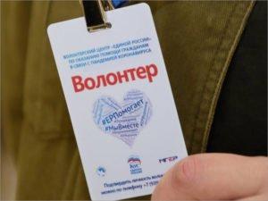 Президент Владимир Путин поддержал предложение «Единой России» об участии волонтёров в политике