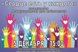 Брянский молодежный духовой оркестр отметит 5 декабря концертом «Сердце есть у каждого»