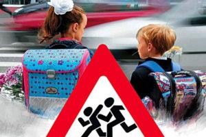 В Брянске  на две трети снизилось количество ДТП с участием детей