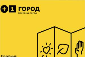Теперь и в Брянске: «Брянск.Ньюс» — партнёр федерального проекта «Полезный город»