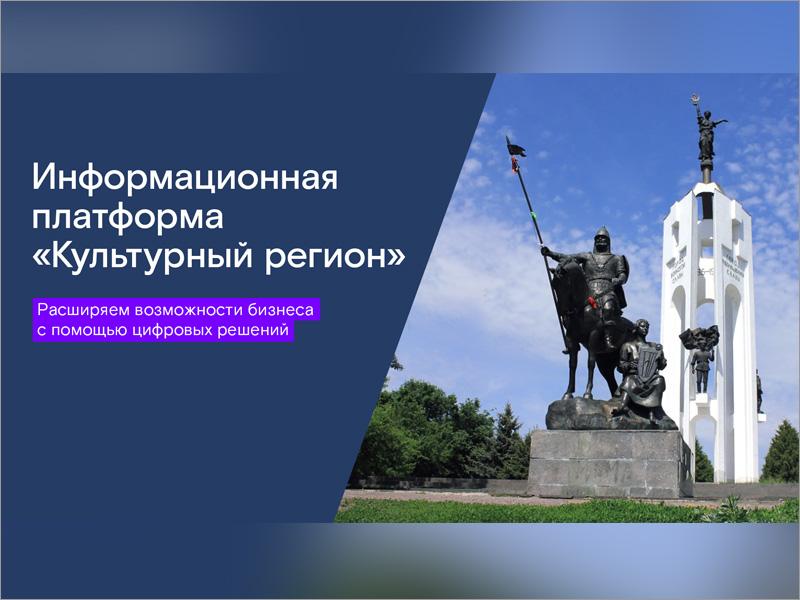 «Ростелеком» представил в Брянске возможности платформы «Культурный регион»