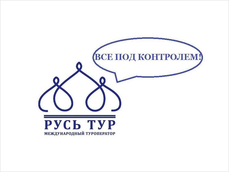 Клиенты туроператора «Русь-Тур» получают деньги, как клиенты страховой компании