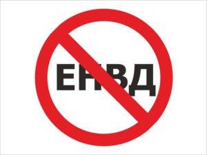 Налоговое ведомство напомнило индивидуальным предпринимателям об отмене ЕНВД