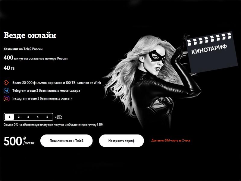 «Везде онлайн»: Tele2 запускает в Брянске кинотариф