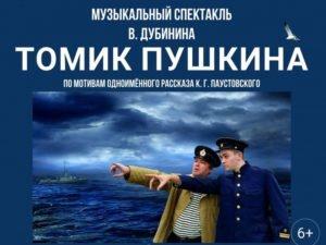 В Брянской филармонии покажут «Томик Пушкина»