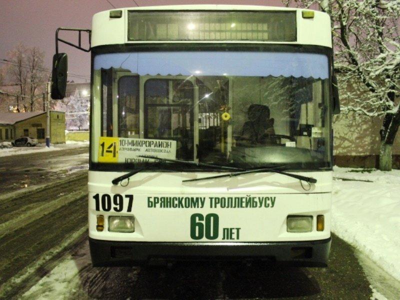 Брянское троллейбусное управление отмечает 60-летие юбилейной машиной и парадом троллейбусов