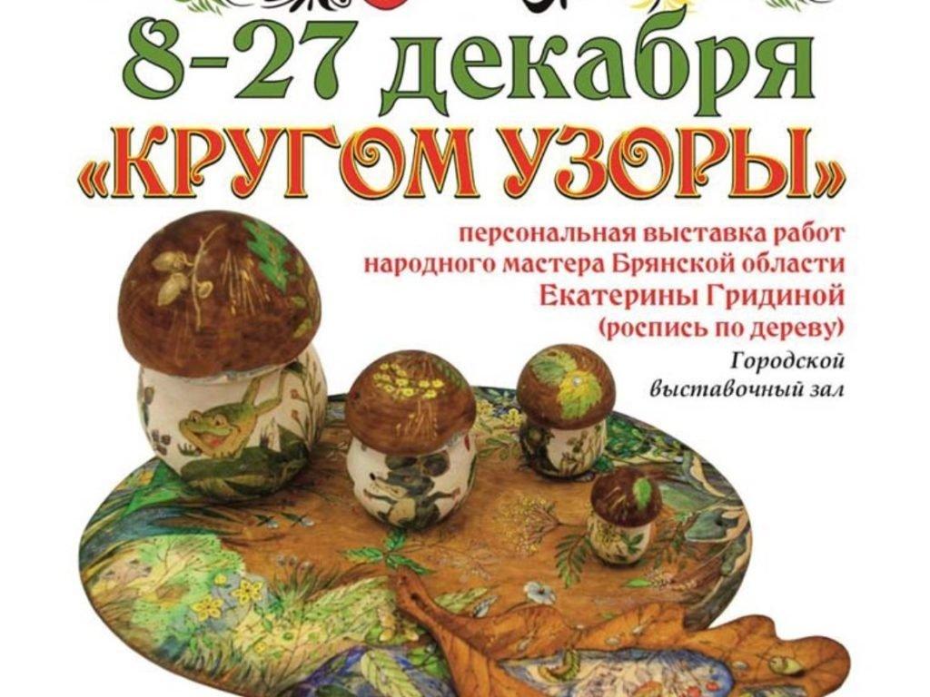 В брянском выставочном зале представят узоры Екатерины Гридиной