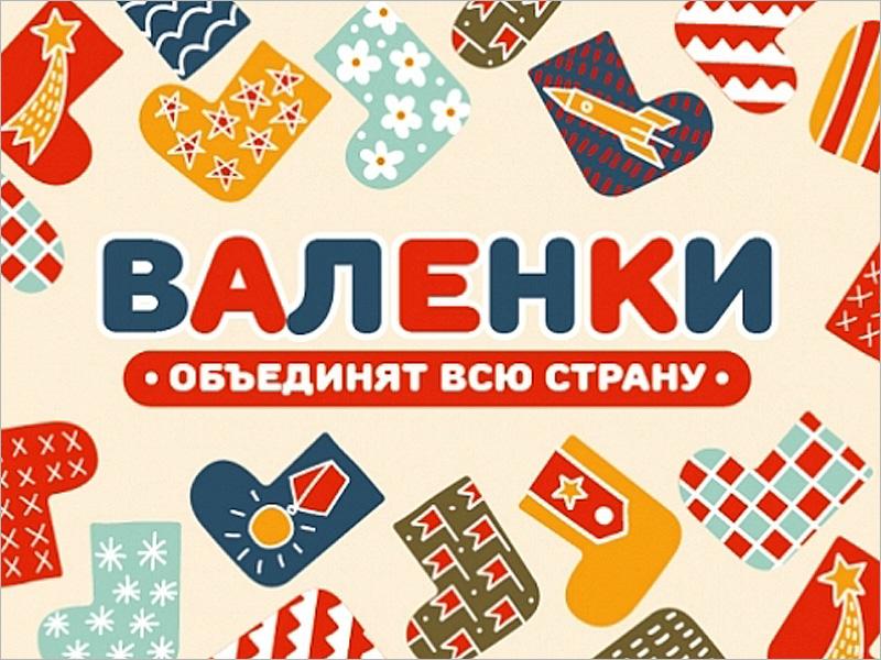 Музей Победы пригласил жителей Брянской области на «Валеночный» флешмоб