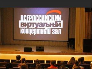 Виртуальные концертные залы появятся в Клинцах, Стародубе и Новозыбкове