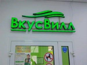 Брянский магазин «Вкусвилл» оштрафован за sms-спам