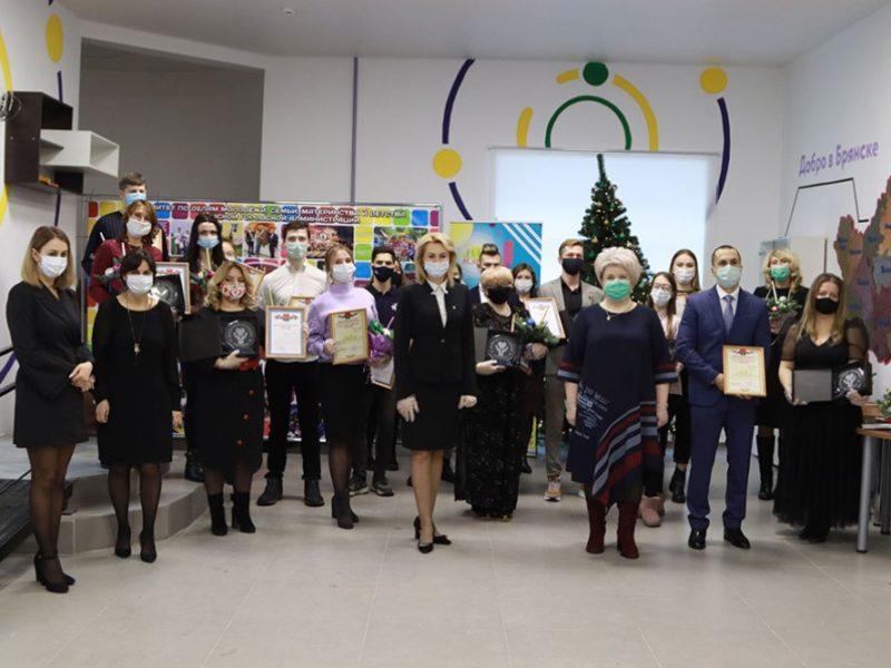 В Брянске наградили лучших волонтёров-2020